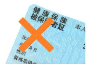 日本の保険証はつかえない