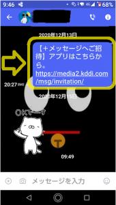 S+招待の送信画面